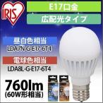 アイリスオーヤマ LED電球 口金直径17mm 60W形相当 昼白色 広配光タイプ 密閉形器具対応 LDA7N-G-E17-6T4