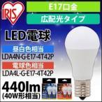 アイリスオーヤマ LED電球 E17 広配光タイプ 40W形相当 LDA4N-G-E17-4T42P 2個