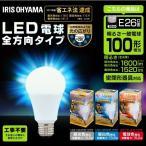 LED電球 E26 全方向タイプ 100W形相当 LDA14N-G/W-10T5・LDA15L-G/W-10T5・LDA14D-G/W-10T5 アイリスオーヤマ