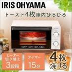 ショッピングアイリスオーヤマ トースター アイリスオーヤマ おしゃれ オーブントースター パン焼き機 新生活 EOT-1203C (応援セール)