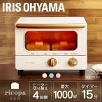 ショッピングアイリス トースター ricopa オーブントースター EOT-R1001 アイリスオーヤマ おしゃれ リコパ(iris_coupon)