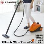 ショッピングスチーム スチームクリーナー キャニスタータイプ  除菌 掃除  防カビ 家庭用 STM-416 アイリスオーヤマ