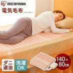 毛布 電気毛布 アイリスオーヤマ 電気しき毛布140×80cm EHB-1408-T ブラウン 敷き毛布 あったか寝具