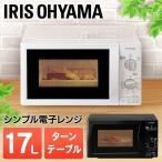 電子レンジ アイリスオーヤマ ターンテーブル 17L 50Hz 東日本 60Hz 西日本 新生活 一人暮らし IMB-T174 MBL-17T
