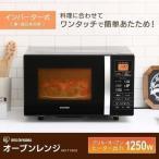電子レンジ アイリスオーヤマ 16L オーブンレンジ オーブン 一人暮らし  MO-T1601