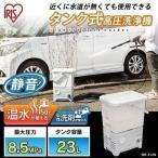 高圧洗浄機 アイリスオーヤマ タンク式 家庭用 洗車 高圧 掃除 清掃 大掃除 クリーナー 掃除機 SBT-512N