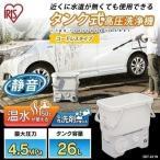 高圧洗浄機 アイリスオーヤマ タンク式 充電式 家庭用