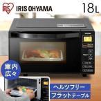 電子レンジ 18L アイリスオーヤマ 本体 新品 シンプル 一人暮らし 新生活 縦開き扉 フラットテーブル ブラック IMB-FV1801