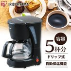 コーヒーメーカー  コーヒーサーバー おしゃれ カフェ ドリップ ブラック CMK-652-B アイリスオーヤマ