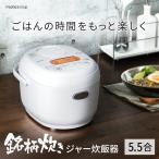 炊飯器 5合 アイリスオーヤマ マイコン式 一人暮らし 米屋の旨み 銘柄炊き ジャー炊飯器 5.5合 RC-MC50-B