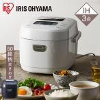 炊飯器 3合 アイリスオーヤマ IH 一人暮らし 米屋の旨み 銘柄炊き IHジャーRC-IE30-B