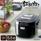 炊飯器 5合 アイリスオーヤマ IH 一人暮らし 米屋の旨み 銘柄炊き IHジャー 5.5合  RC-IE50-B