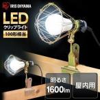 LEDクリップライト屋内用 100形相当 ILW-165GC2 アイリスオーヤマ
