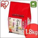 アイリスの生鮮米 宮城県産 ひとめぼれ 1.8kgアイリスオーヤマ(iris_coupon)