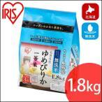アイリスの生鮮米 無洗米 北海道産 ゆめぴりか 1.8kgアイリスオーヤマ おいしい 美味しい