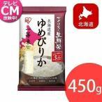 米 生鮮米 ゆめぴりか 北海道産 3合パック 450g お試し アイリスの生鮮米 アイリスオーヤマ