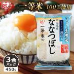 ≪28年度産新米≫米 無洗米 生鮮米 ななつぼし 北海道産 3合パック 450g お試し アイリスの生鮮米 アイリスオーヤマ おいしい 美味しい(あすつく)