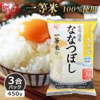 米 生鮮米 ななつぼし 北海道産 3合パック 450g お試し アイリスの生鮮米 アイリスオーヤマ おいしい 美味しい
