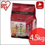アイリスの生鮮米 北海道産 ゆめぴりか 4.5kgアイリスオーヤマ