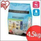 米 4.5kg アイリスオーヤマ お米 ご飯 ごはん 白米 送料無料  アイリスの生鮮無洗米 山形県産 つや姫  おいしい 美味しい