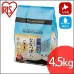 米 4.5kg アイリスオーヤマ お米 ご飯 ごはん 白米 送料無料  アイリスの生鮮無洗米 北海道産 ななつぼし  おいしい 美味しい