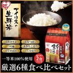 米 お試し 食べくらべセット アイリスの生鮮米 6種 2合×6 ギフト 厳選米 食べ比べ お米 ギフトセット アイリスオーヤマ