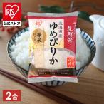 パックご飯 300g 2合パック アイリスオーヤマ 米 お米 レトルトご飯 白米 パック米 一人暮らし 生鮮米 ゆめぴりか 北海道産 生鮮米 おいしい