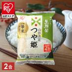 パックご飯 300g 2合パック アイリスオーヤマ 米 お米 レトルトご飯 白米 パック米 一人暮らし 生鮮米 つや姫 山形県産  生鮮米 おいしい