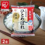 米 生鮮米 ひとめぼれ 宮城県産 2合パック 300g お試し アイリスの生鮮米 アイリスオーヤマ