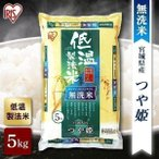米 5kg 無洗米 送料無料 つや姫 宮城県産 お米 白米 うるち米 低温製法米 アイリスオーヤマ