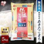 米 5kg 無洗米 送料無料 あきたこまち 秋田県産 お米 白米 うるち米 低温製法米 アイリスオーヤマ
