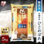 米 5kg 無洗米 送料無料 ひとめぼれ 宮城県産 お米 白米 うるち米 低温製法米 アイリスオーヤマ