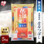 米 無洗米 低温製法米 ななつぼし 北海道産 5kg アイリスオーヤマ おいしい 美味しい