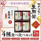 有名ブランド米の中から選りすぐった【4銘柄】を食べ比べ♪