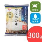 無洗米 安い アイリスの生鮮米 お米 美味しい 宮城県産ササニシキ 2合パック 300g アイリスオーヤマ おいしい 美味しい