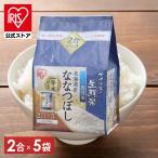 米 1.5kg アイリスオーヤマ お米 ご飯 ごはん 白米  無洗米 ナナツボシ 生鮮米 北海道産ななつぼし