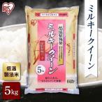 米 5kg 送料無料 ミルキークイーン 国内産 お米 白米 うるち米 低温製法米 精米 精白米 アイリスオーヤマ