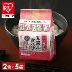 アイリスオーヤマ 生鮮米 五銘柄食べ比べセット 2合パック 5袋入