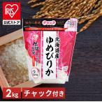 米 お米 美味しい 低温製法米 北海道産ゆめぴりか チャック付き 2kg アイリスオーヤマ