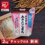 米 お米 美味しい 低温製法米 無洗米 秋田県産あきたこまち チャック付き 2kg アイリスオーヤマ