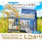 アイリスの生鮮米 無洗米 新潟県魚沼産こしひかり 1.5kg アイリスオーヤマ(iris_coupon)