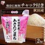 米 お米 美味しい 低温製法米 秋田県産あきたこまち チャック付き 2kg アイリスオーヤマ