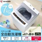 洗濯機 7kg アイリスオーヤマ 全自動 一人暮らし 新品 全自動洗濯機 部屋干し お洗濯 ドライ IAW-T701