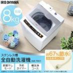 洗濯機 8kg アイリスオーヤマ 全自動 一人暮らし 新品 全自動洗濯機 部屋干し お洗濯 ドライ IAW-T801  タイムセール!