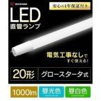 LED 直管ランプ アイリスオーヤマ 直管LEDランプ 20形 LDG20T・D・9/10E 昼光色 LDG20T・N・9/10E 昼白色
