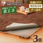 アイリスオーヤマ ホットカーペット 3畳 室温センサー付き グレー HCM-T2420-H