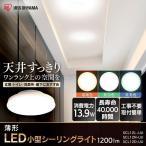 シーリングライト LED アイリスオーヤマ おしゃれ  1200lm SCL12L-UU 電球色 SCL12N-UU 昼白色 SCL12D-UU 昼光色