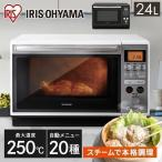 オーブンレンジ アイリスオーヤマ 安い 電子レンジ 24L スチームオーブンレンジ スチーム おしゃれ 一人暮らし 自動メニュー ホワイト MO-F2402 MO-FS2403