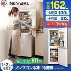 Yahoo!アイリスプラザ Yahoo!店冷蔵庫 162L 2ドア アイリスオーヤマ 新品 新生活 ノンフロン冷凍冷蔵庫 ホワイト 白物家電 大容量 AF162-W  タイムセール!