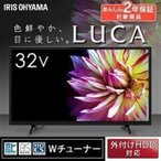 Yahoo!アイリスプラザ Yahoo!店テレビ 32インチ アイリスオーヤマ 32型 液晶テレビ ハイビジョン LUCA  LT-32A320  タイムセール!